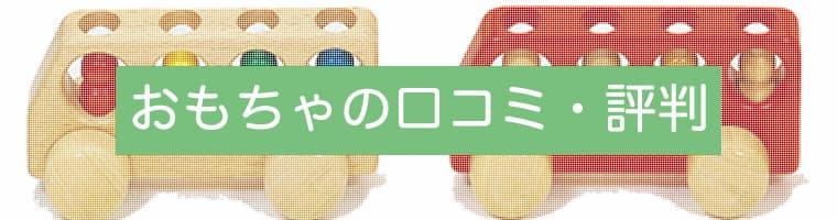 4人乗りバス(ケラー社)おもちゃの口コミ・評判