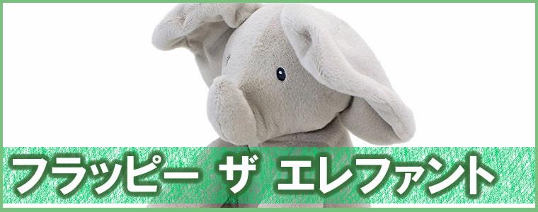 1歳へのおもちゃのプレゼント⑤フラッピー ザ エレファント(GUND社)