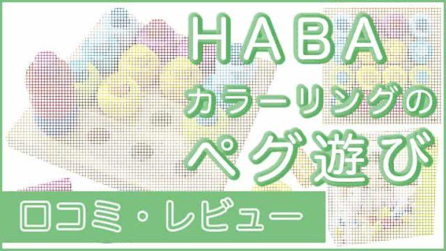 HABA(ハバ)カラーリングのペグ遊びの口コミ・レビュー<ペグさし>