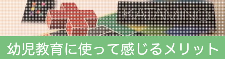 カタミノの口コミ・レビュー【幼児教育に使って感じるメリット】