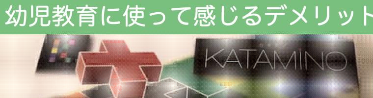 カタミノの口コミ・レビュー【幼児教育に使って感じるデメリット】