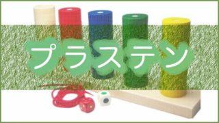 プラステン(おもちゃ)のブログ【これぞ知育玩具!良い/悪い点まとめ】