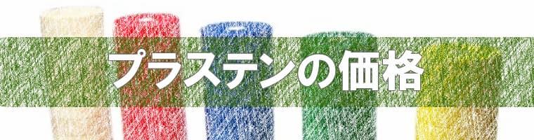プラステン(おもちゃ)のブログ【価格】最安値は?