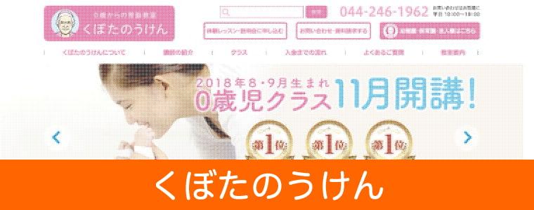 幼児教室(東京)のおすすめ①「くぼたのうけん」