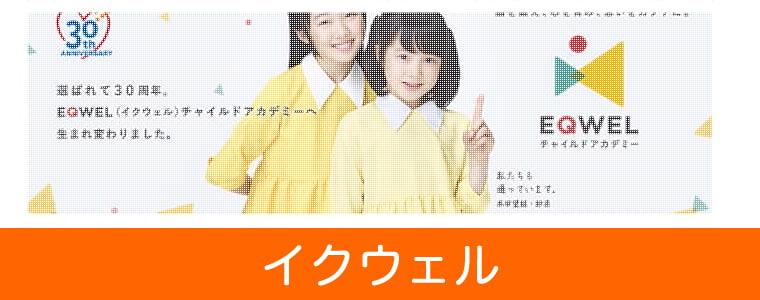 幼児教室(東京)のおすすめ①「イクウェル」