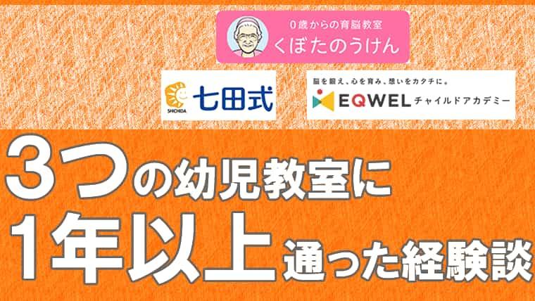 幼児教室のおすすめは?東京で3つの幼児教室(くぼたのうけん・七田式・イクウェル)にそれぞれ1年以上通った経験談