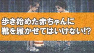 くぼたのうけん「こどもの身体について知る親子セミナー」歩き始めた赤ちゃんに靴を履かせてはいけない!?