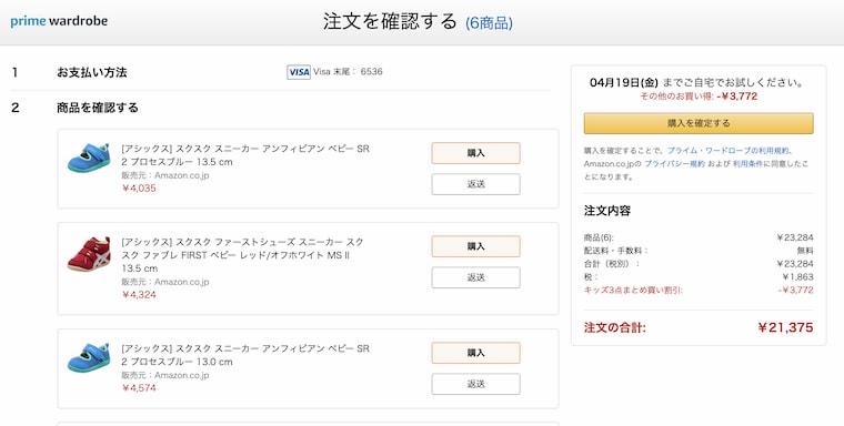 """<div class=""""balloon-box balloon-""""left"""" balloon-""""red"""" balloon-bg-""""red"""" clearfix""""> <div class=""""balloon-icon """"><img src="""""""" alt=""""""""りっくんママ""""""""></div> <div class=""""icon-name"""">""""りっくんママ""""</div> <div class=""""balloon-serif""""><div class=""""balloon-content"""">今回、息子のベビーシューズを購入するに当たって、Amazonプライムワードローブを使ってみました!</div></div> </div>"""